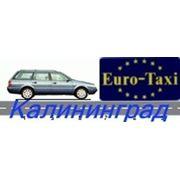 Трансфер (Такси) Гданьск — Калининград фото
