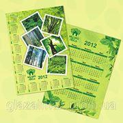 Календарь настенный перекидной (формат А3)