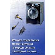 Ремонт стиральных машин Астана фото