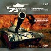 PC-Игры. Т-72. Балканы в огне фото