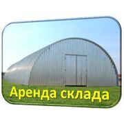 Аренда складов в Петрапавловске фото