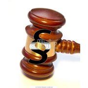 Консультации по вопросам подготовки судебных документов по гражданским делам. фото