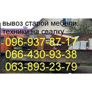 Вывоз старой мебели Донецк фото