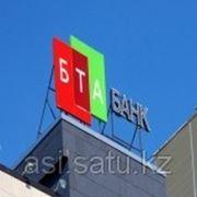 Международный кредит в современной системе финансового рынка (АО БТА Банк) фото