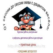 Дипломная работа Казахстан, магистерские Алматы фото