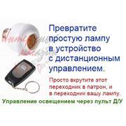 адаптер к лампе E27 с пультом д/у Осветительные аксессуары фото