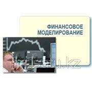 Семинар «Финансовое моделирование» фото