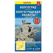 Карта складная Волгоград+Волгоградская область (размер L) М1:30 тыс/1:700 тыс 12.3х23.5 фото