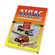 Атлас автодорог России СНГ Прибалтики 2011г фото