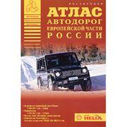 Атлас автодорог Европейская часть России М1:850 тыс 19х28 фото