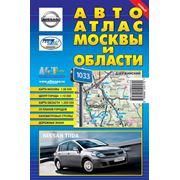 Автоатлас Москвы и области фото