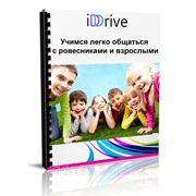 VIP курс - техника подросткового общения. www.iddrive.kz фото