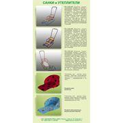 Санки-трансформер с меняющимся положением поручняарт.РЗ-1145.05 фото