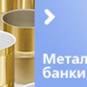 Банки металлические для консервирования фото