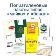 Пакеты полиэтиленовые. Печать на пакетах, печать на пакетах в Киеве фото