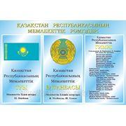 Стенд с изображением Государственных символов РК фото