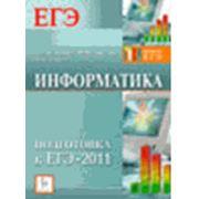 Информатика и ИКТ. Подготовка к ЕГЭ-2011 фото