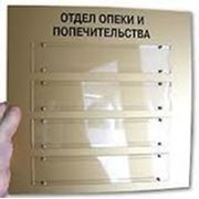 Информационная табличка фото