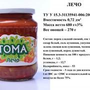 Лечо, продажа, Токмак, Украина фото