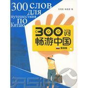 Разговорник 300 Слов для Путешествия по Китаю фото