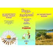 Изготовление рекламных буклетов в Алматы фото