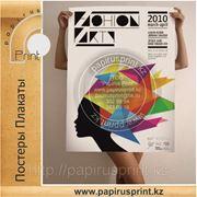 Плакаты постеры - Изготовление и печать плакатов постеров в Алматы фото