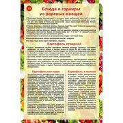 Плакаты по приготовлению блюд из овощей фото