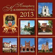 Календари на 2013/2014 фото