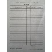 Бланки бухгалтерские Ресторанный счет ф.А6 фото