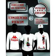 ФЛОК, ФЛЕКС-ТЕРМОПЕРЕНОС! фото