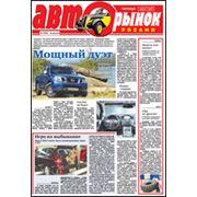Газета еженедельная Авторынок Рязани фото