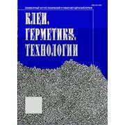 Журнал «Клеи. Герметики. Технологии» фото