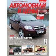 Журнал Автомобили и цены фото