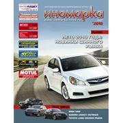 Журнал «Иномарка» фото