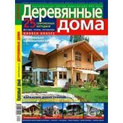 Журнал «Деревянные дома» фото