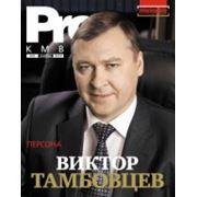 Журнал Pro КМВ фото