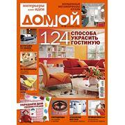 Журнал для дома фото