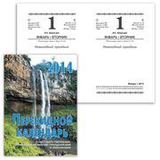 Календарь настольный перекидной 2014г STAFF 10*14см блок типограф. фото