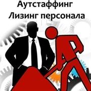 Лизинг персонала. Аренда персонала в Минске и РБ фото