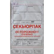 Сейф - Пакет номерной защитный фото