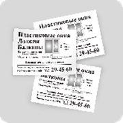 Бланки — наиболее популярный вид полиграфической продукции изготавливаемый на недорогих сортах бумаги предназначенный для последующего заполнения. С этой целью на нём имеются пустые места (строки колонки) для внесения туда переменной информации (вручну фото