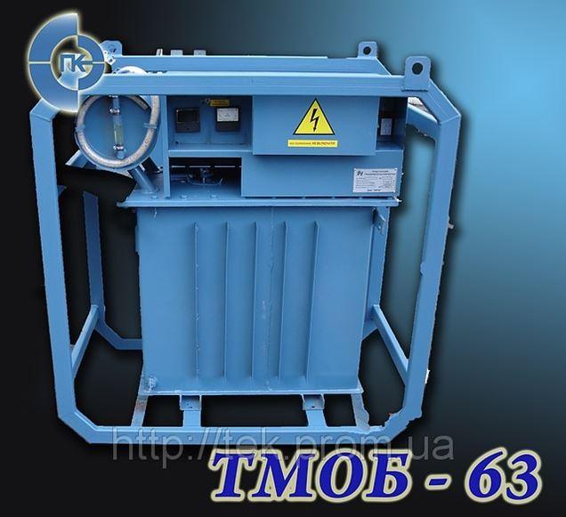 с трансформатором ТМОБ-63