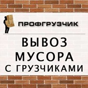 Вывоз Мусора С Грузчиками. Новосибирск. фото