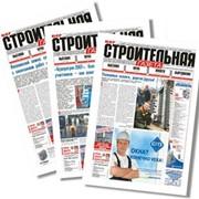 БСГ «Строительная газета» фото