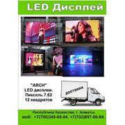 Прокат и аренда LED Диспей фото
