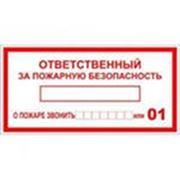 """Знак на самоклейке """"Ответсвенный за пожарную безопасность"""" фото"""
