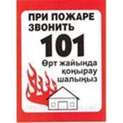 """Знак на самоклейке """"При пожаре звонить 101"""" фото"""
