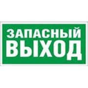 "Знак на самоклейке ""Запасный выход"" каз, рус фото"
