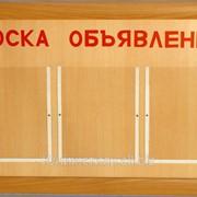 Доска объявлений М-203 фото