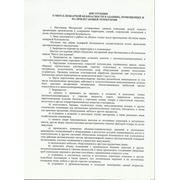 Инструкции о мерах пожарной безопасности охрана труда фото